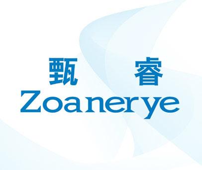 甄睿-ZOANERYE