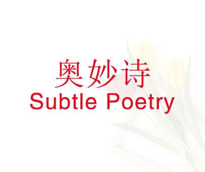 奥妙诗-SUBTLEPOETRY