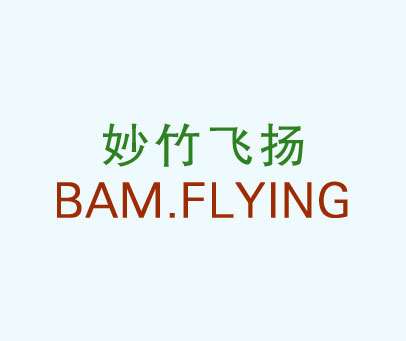 妙竹飞扬-BAM.FLYING