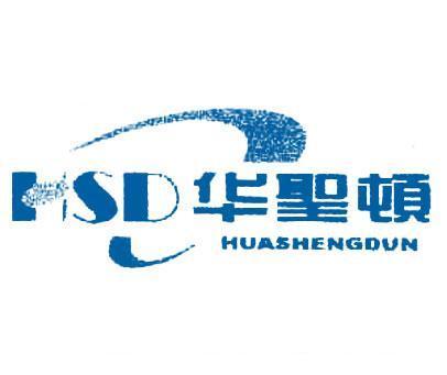 华圣顿-HSD-HUASHENGDUN