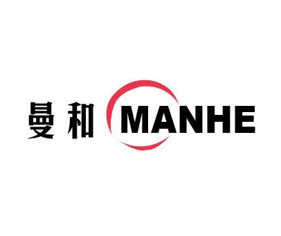 曼和-MANHE