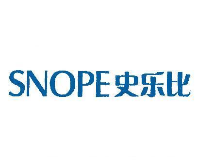 史乐比-SNOPE