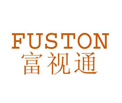 富视通-FUSTON
