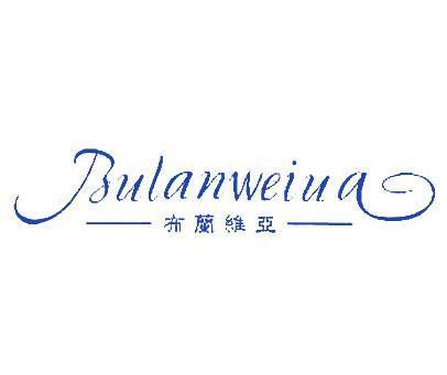 布兰维亚-BULANWEIUA