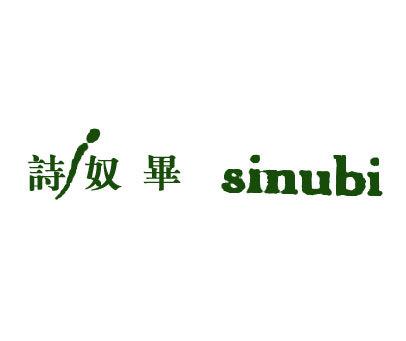 诗奴毕-SINUBI
