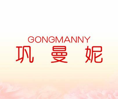 巩曼妮-GONGMANNY