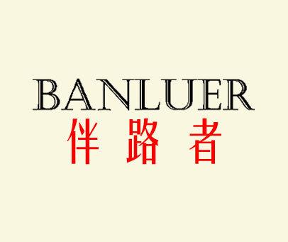 伴路者-BANLUER