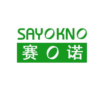 赛诺-SAYOKNO