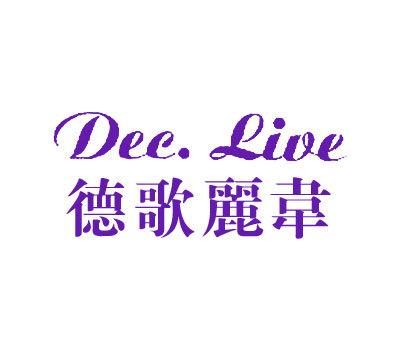 德歌丽韦-DEC.LIVE