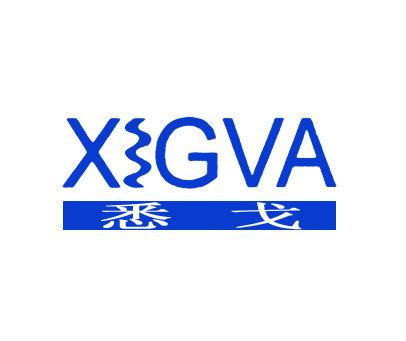 悉戈-XGVA