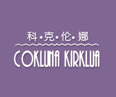 科克伦娜-COKLUNAKIRKLUA