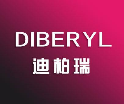 迪柏瑞-DIBERYL
