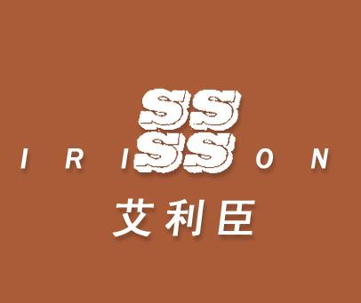 艾利臣-IRISSSSON