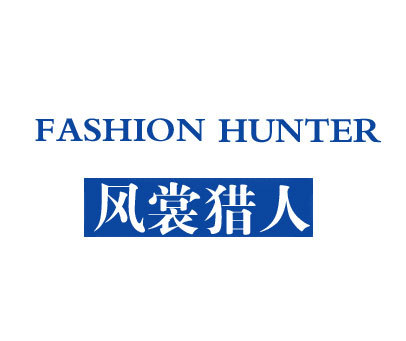 风裳猎人-FASHIONHUNTER