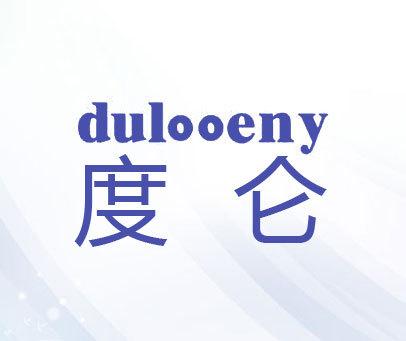 度仑-DULOOENY