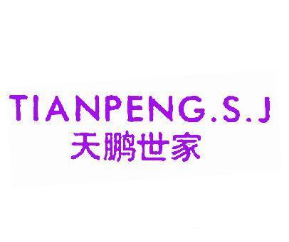 天鹏世家-TIANPENG.S.J