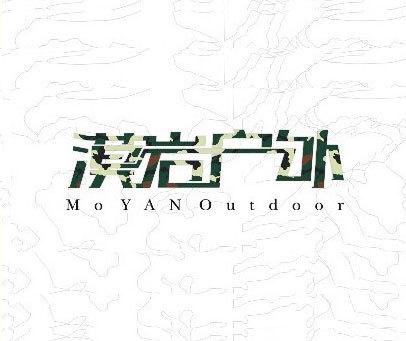漠岩户外-MOYANOUTDOOR