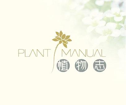 植物志-PLANT MANUAL