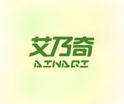 艾乃奇-AINAQI