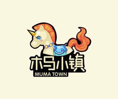 木马小镇-MUMATOWN