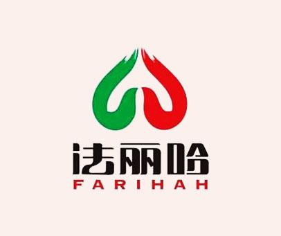法麗哈-FARIHAH