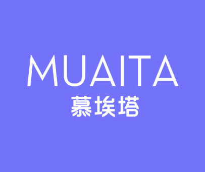 慕埃塔MUAITA
