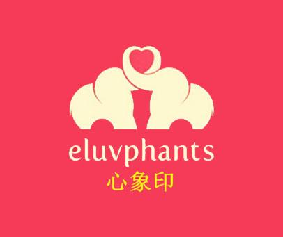 心象印-ELUVPHANTS