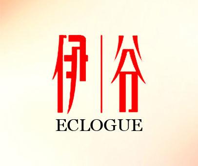 伊谷-ECLOGUE