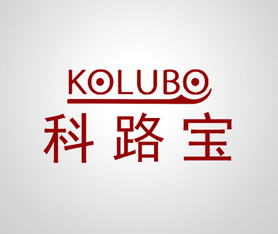 科路寶-KOLUBO