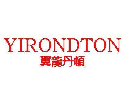翼龙丹顿-YIRONDTON