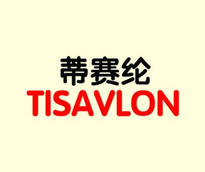 蒂賽綸-TISAVLON