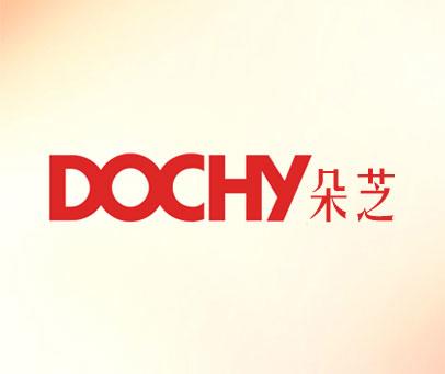 朵芝-DOCHY