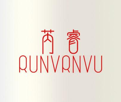 芮睿-RUNVRNVU