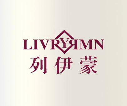 列伊蒙-LIVRYRMN