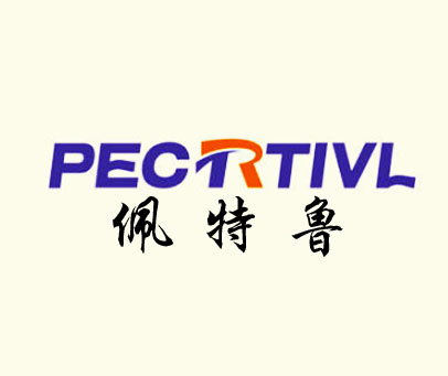 佩特魯-PECRTIVL