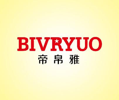 帝帛雅-BIVRYUO