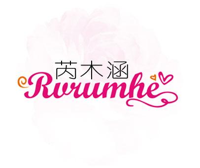 芮木涵-RVRUMHE