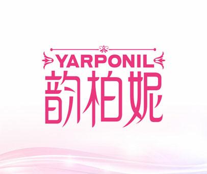 韻柏妮-YARPONIL