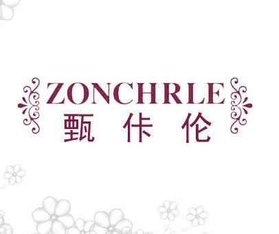 甄佧伦-ZONCHRLE