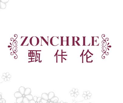 甄佧倫-ZONCHRLE