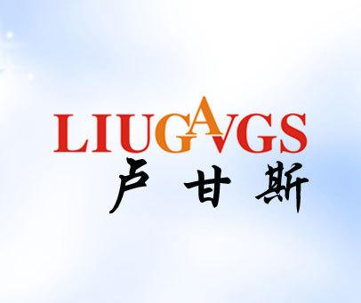 卢甘斯-LIUGAVGS