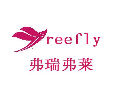 弗瑞弗莱-REEFLY