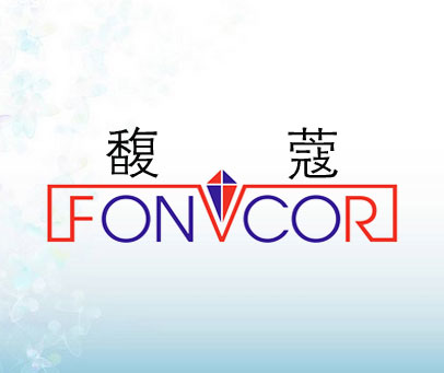馥蔻-FONVCOR