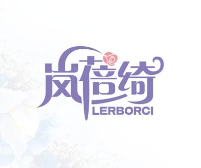 嵐蓓綺-LERBORCI