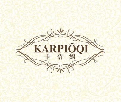 卡蓓綺-KARPIOQI