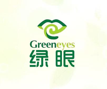 绿眼-GREENEYES