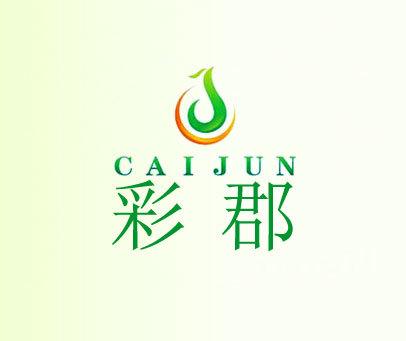 彩郡-CAIJUN