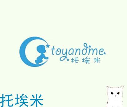托埃米-TOYANDME