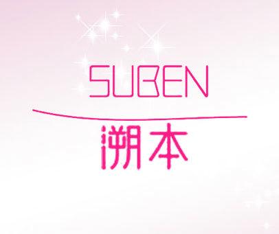 溯本-SUBEN