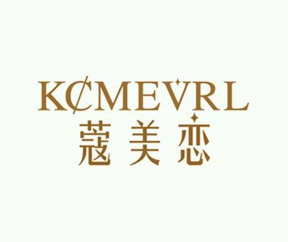 蔻美戀-KCMEVRL
